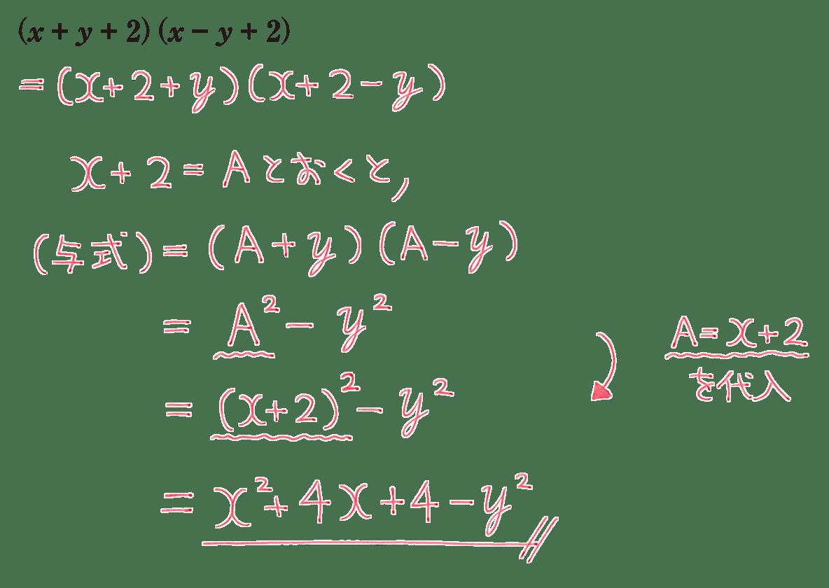 高校数学Ⅰ 数と式10 練習の答え