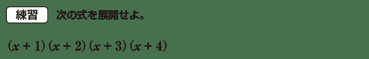 高校数学Ⅰ 数と式11 練習