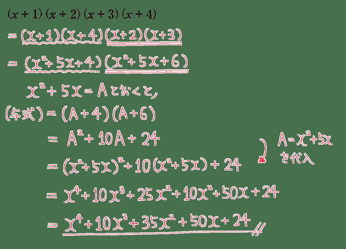 高校数学Ⅰ 数と式11 練習の答え