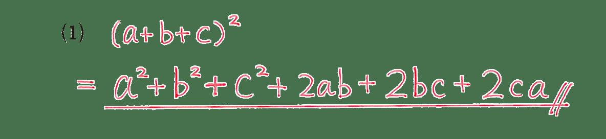 高校数学Ⅰ 数と式12 例題①の答え