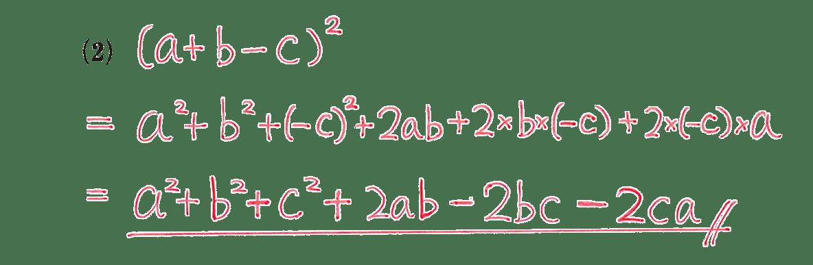 高校数学Ⅰ 数と式12 例題②の答え