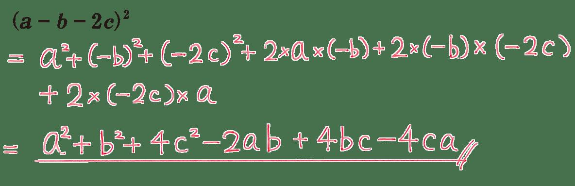 高校数学Ⅰ 数と式12 練習①の答え