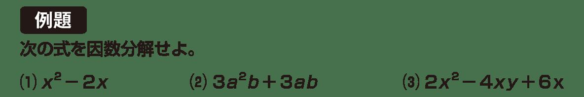高校数学Ⅰ 数と式13 例題