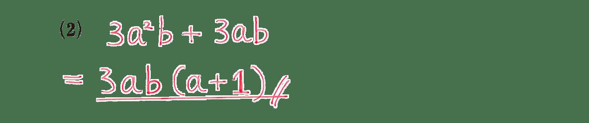 高校数学Ⅰ 数と式13 例題(2)の答え