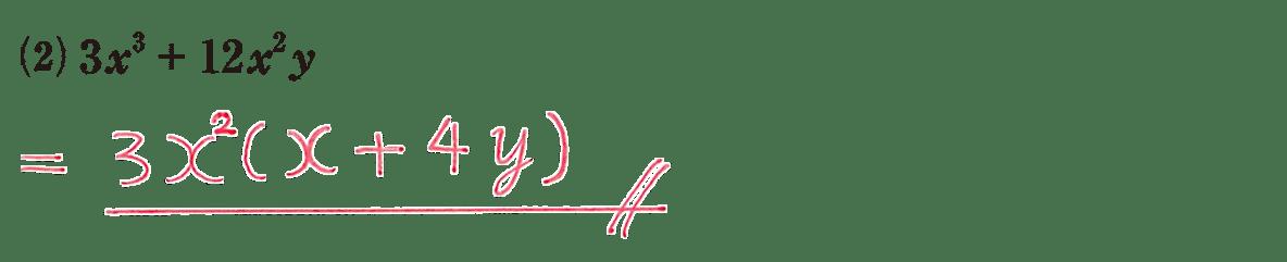 高校数学Ⅰ 数と式13 練習(2)の答え