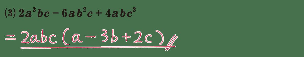 高校数学Ⅰ 数と式13 練習(3)の答え