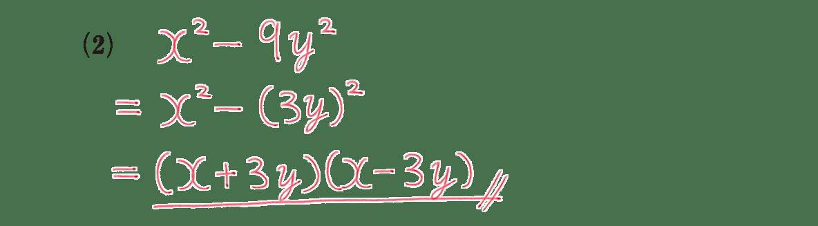 高校数学Ⅰ 数と式14 例題(2)の答え