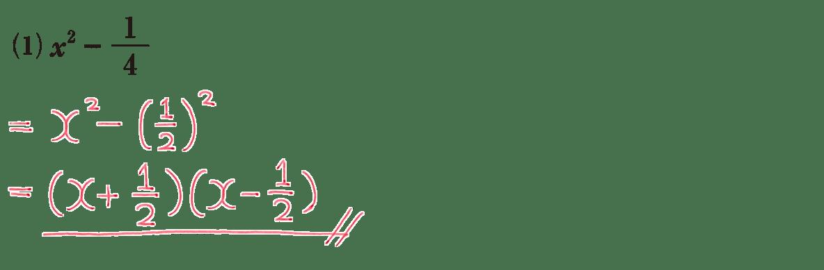 高校数学Ⅰ 数と式14 練習(1)の答え