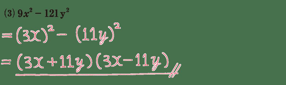 高校数学Ⅰ 数と式14 練習(3)の答え