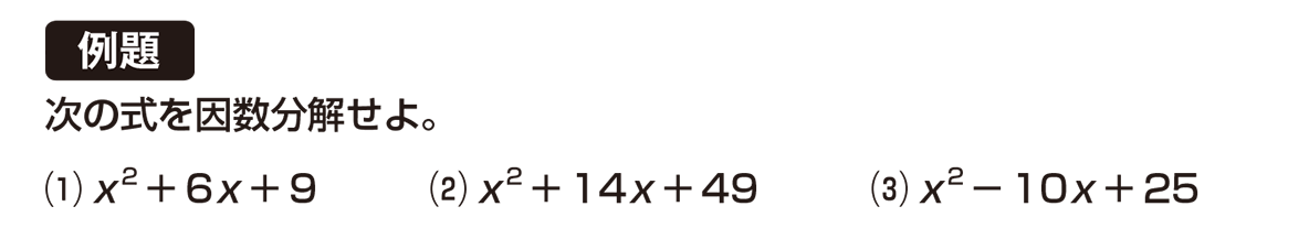 高校数学Ⅰ 数と式15 例題