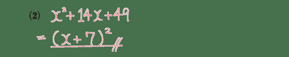 高校数学Ⅰ 数と式15 例題(2)の答え
