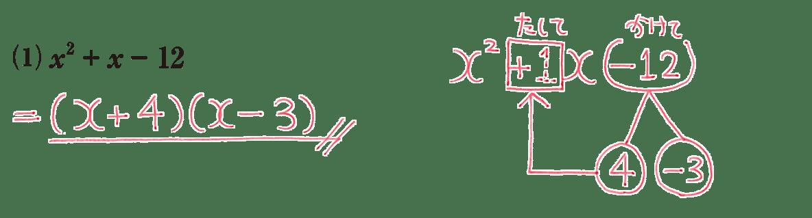 高校数学Ⅰ 数と式16 練習(1)の答え