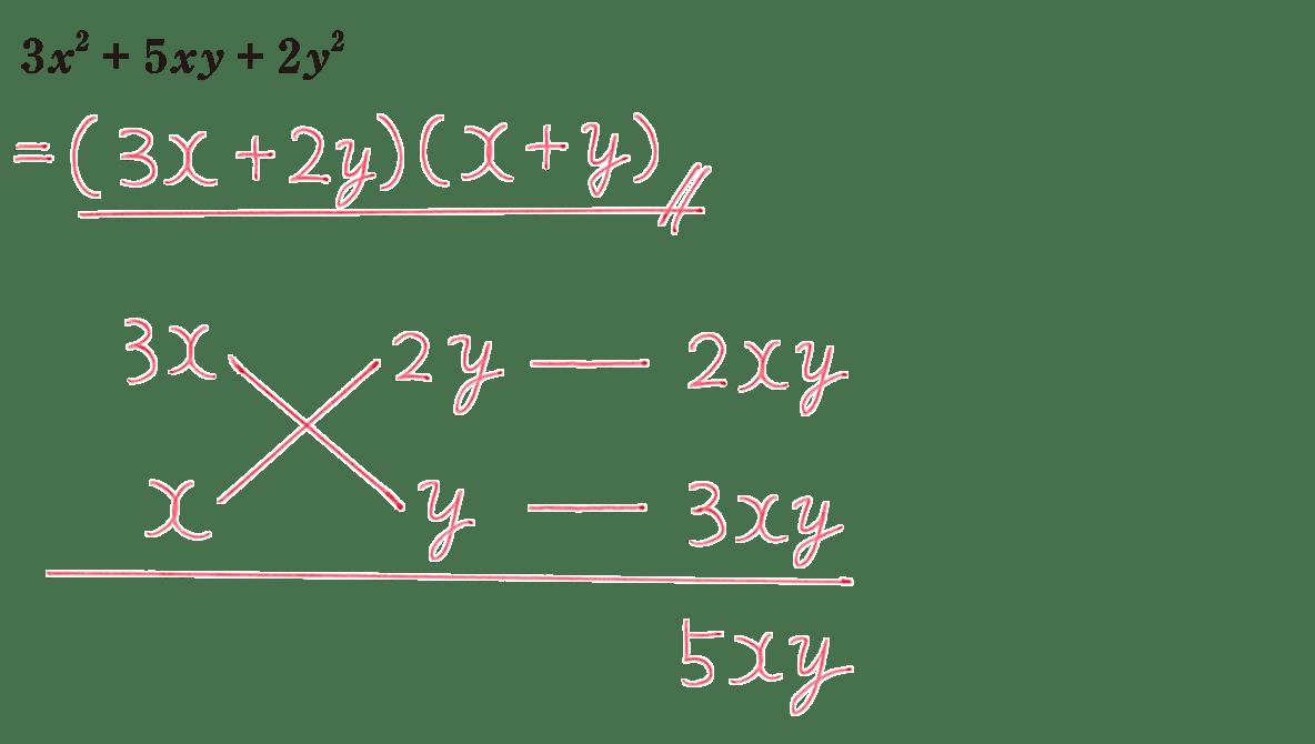 高校数学Ⅰ 数と式17 練習