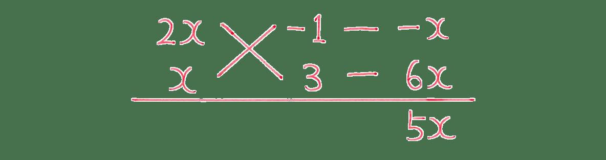 高校数学Ⅰ 数と式18 例題 解答のたすきがけの部分