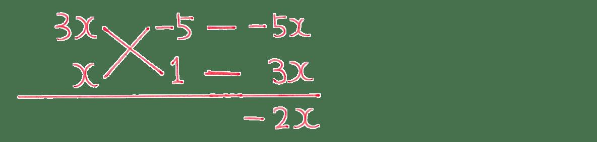 高校数学Ⅰ 数と式18 練習 解答のたすきがけの部分