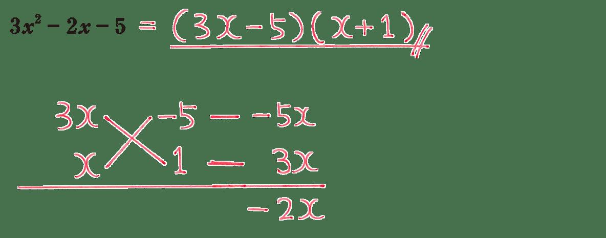 高校数学Ⅰ 数と式18 練習