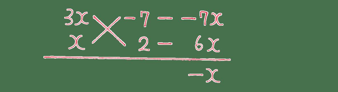 高校数学Ⅰ 数と式19 例題 解答のたすきがけの部分