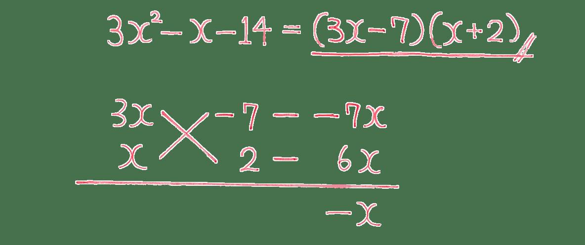 高校数学Ⅰ 数と式19 例題