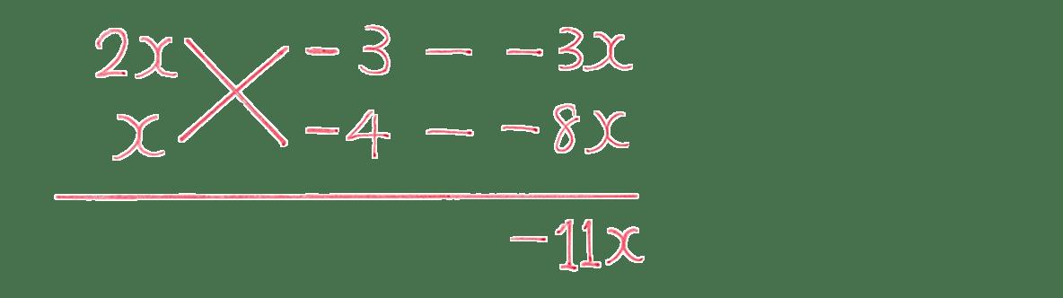 高校数学Ⅰ 数と式19 練習 解答のたすきがけの部分