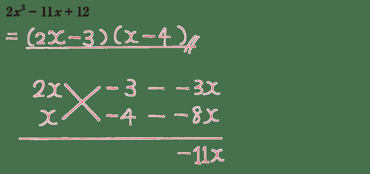 高校数学Ⅰ 数と式19 練習