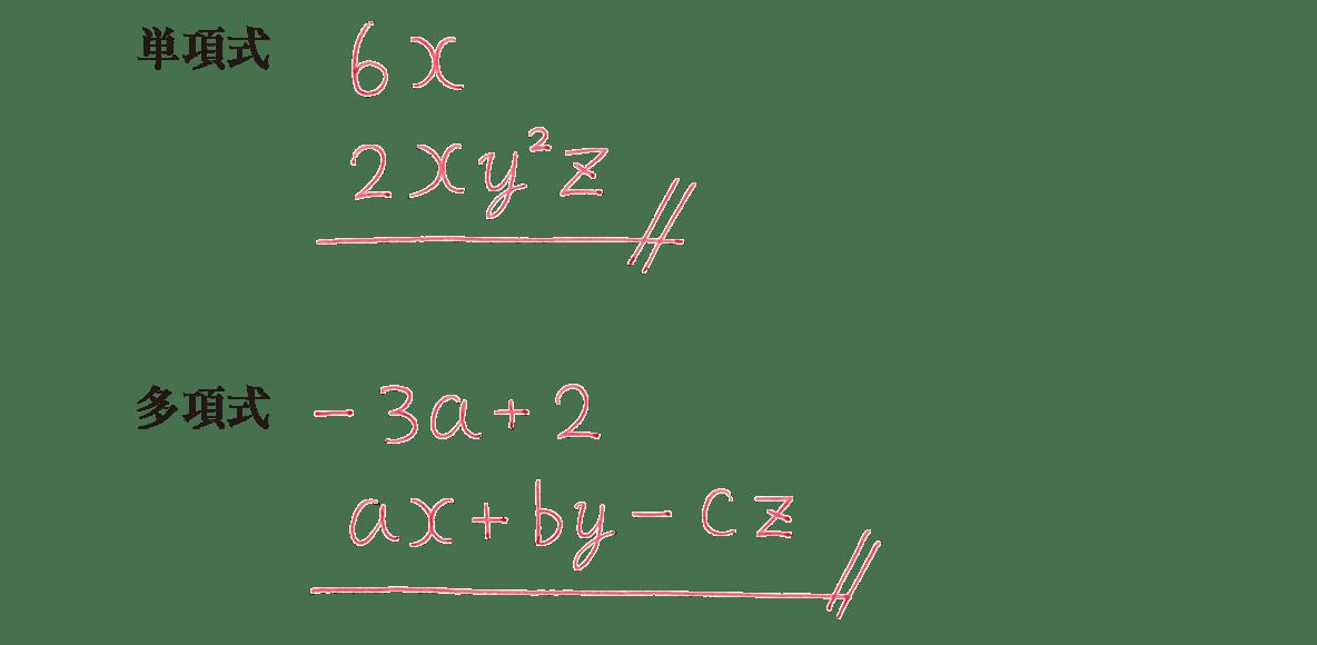 高1 数学1 例題の答え