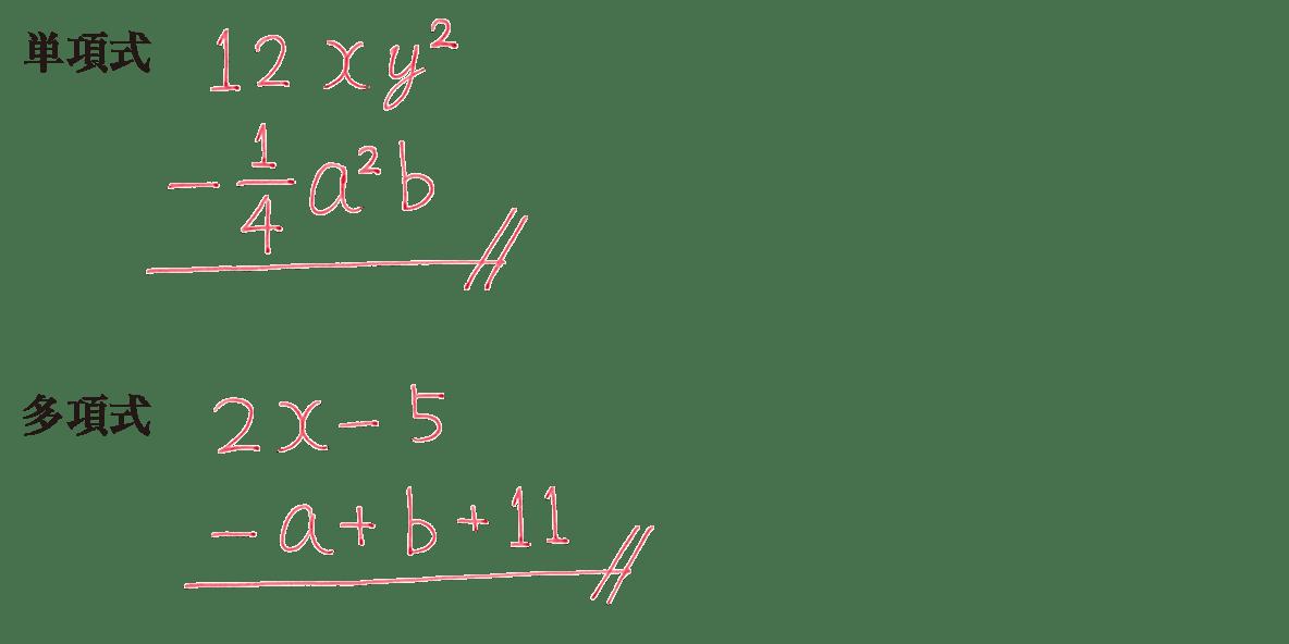 高校数学Ⅰ 数と式1 練習の答え
