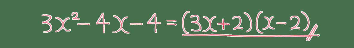 高校数学Ⅰ 数と式20 例題