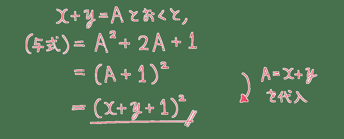 高校数学Ⅰ 数と式21 例題の答え