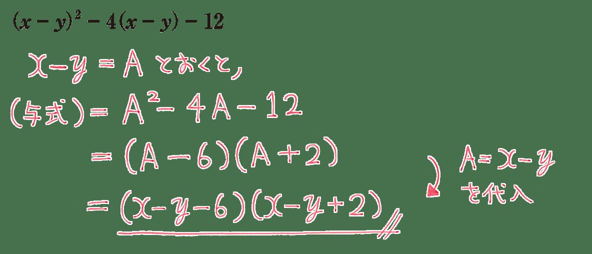 高校数学Ⅰ 数と式21 練習の答え