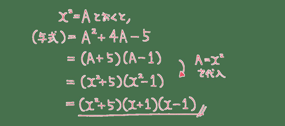 高校数学Ⅰ 数と式22 例題の答え