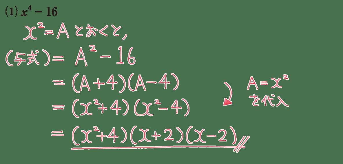 高校数学Ⅰ 数と式22 練習(1)の答え