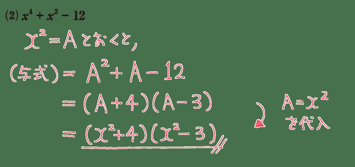 高校数学Ⅰ 数と式22 練習の答え