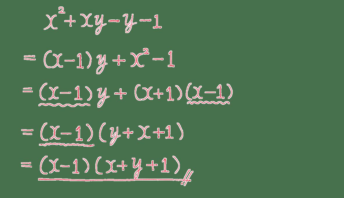 高校数学Ⅰ 数と式23 例題の答え