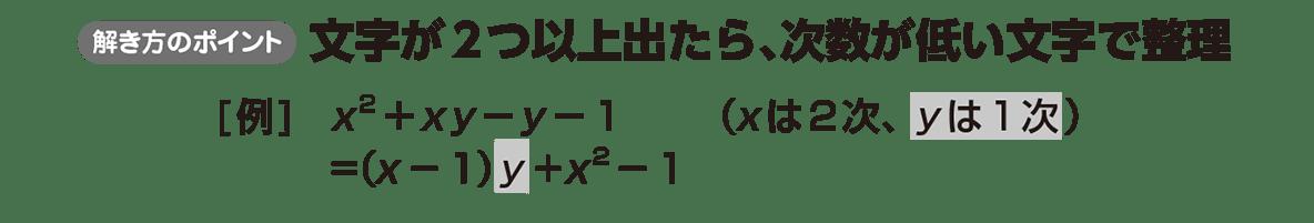 高校数学Ⅰ 数と式23 ポイント
