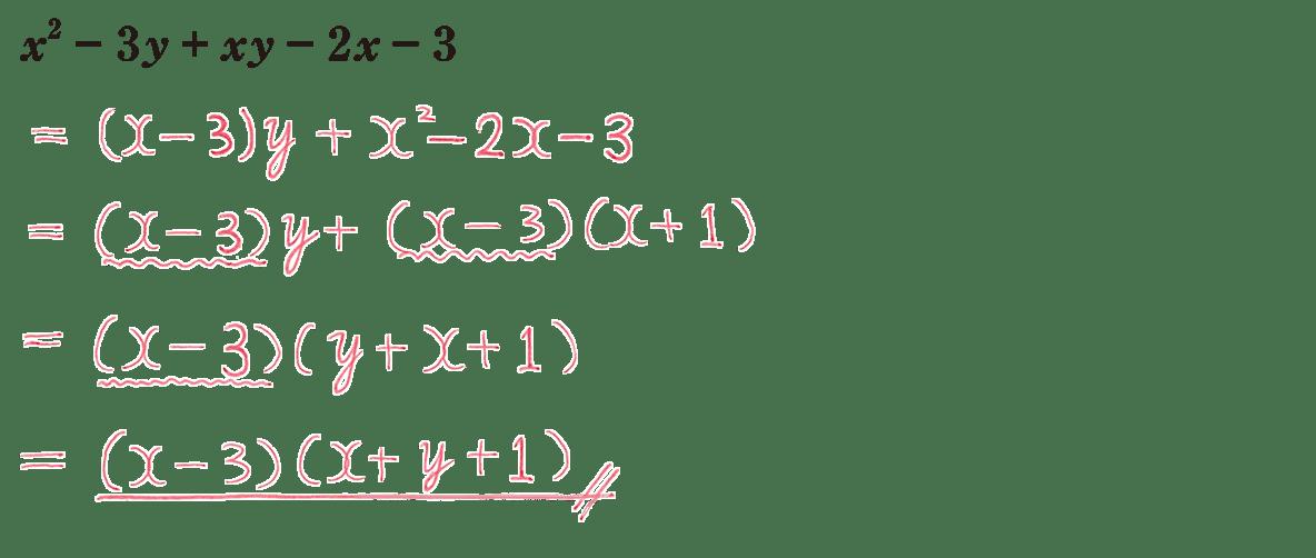 高校数学Ⅰ 数と式23 練習の答え