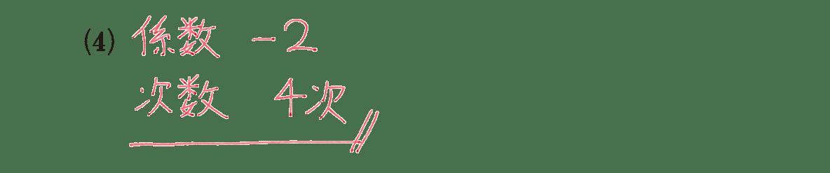 高校数学Ⅰ 数と式2 例題(4)の答え