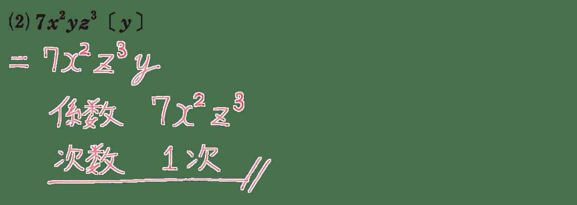 高校数学Ⅰ 数と式2 練習(2)の答え