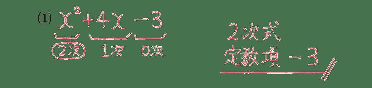 高校数学Ⅰ 数と式3 例題(1)の答え