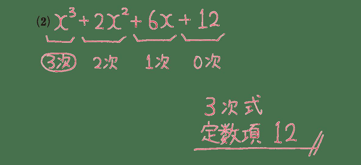 高校数学Ⅰ 数と式3 例題(2)の答え