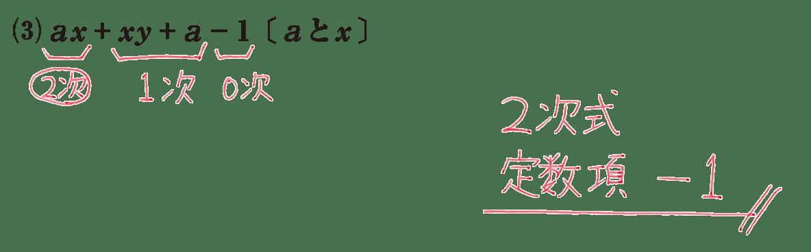 高校数学Ⅰ 数と式3 例題(3)の答え