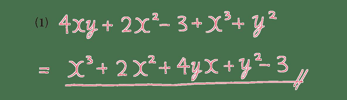 高校数学Ⅰ 数と式4 例題(1)の答え