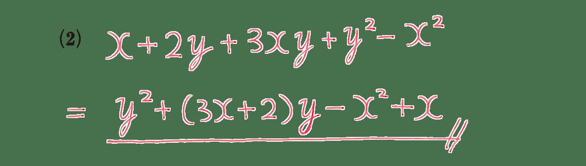 高校数学Ⅰ 数と式4 例題(2)の答え