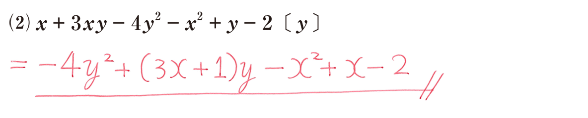 高校数学Ⅰ 数と式4 練習(2)の答え