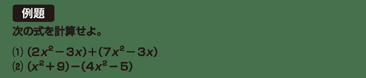 高校数学Ⅰ 数と式5 例題