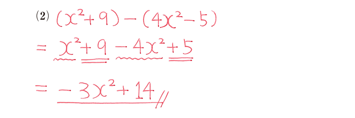 高校数学Ⅰ 数と式5 例題(2)の答え
