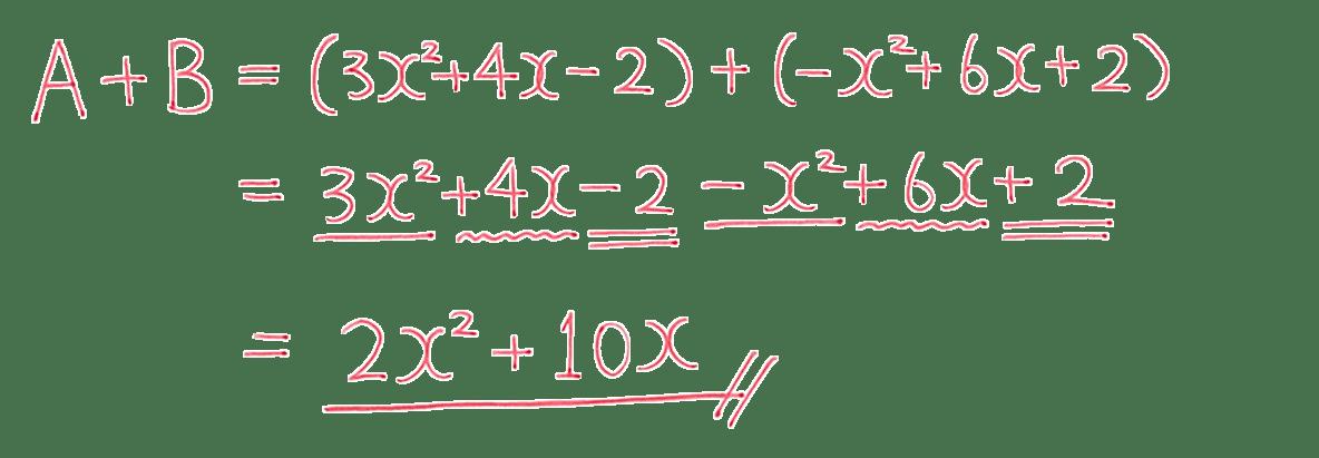 高校数学Ⅰ 数と式5 練習A+Bの答え