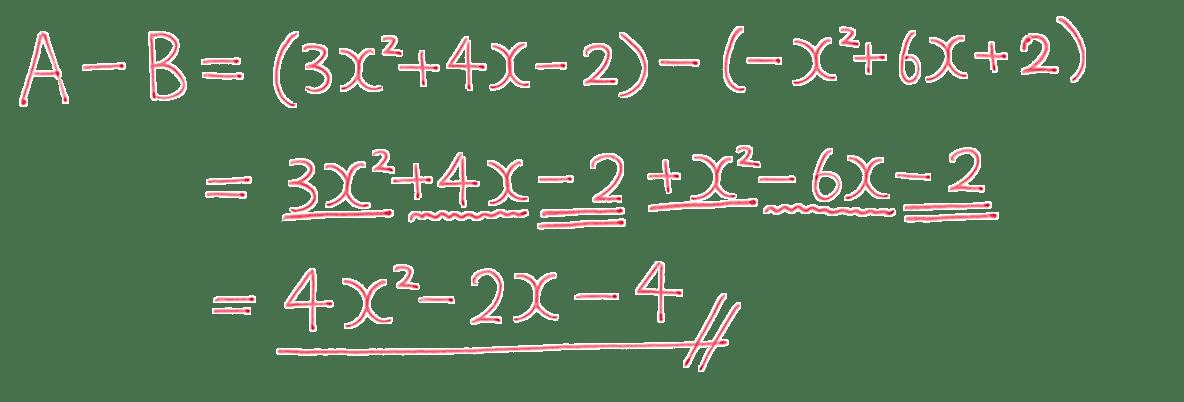 高校数学Ⅰ 数と式5 練習A-Bの答え