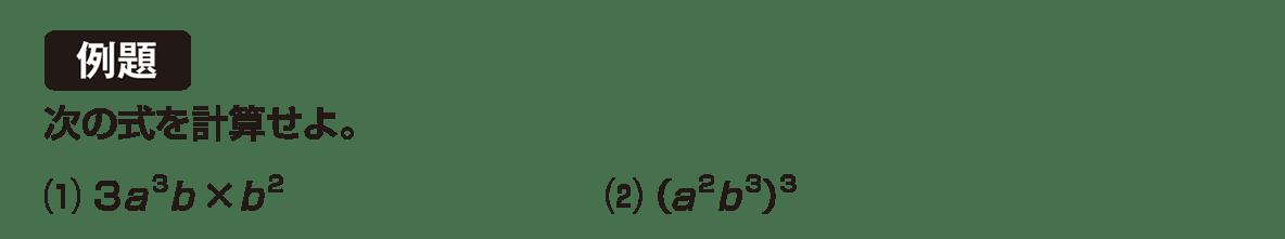 高校数学Ⅰ 数と式7 例題