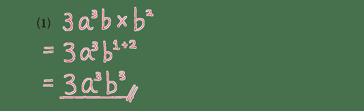 高校数学Ⅰ 数と式7 例題(1)の答え