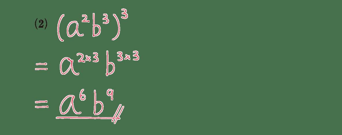 高校数学Ⅰ 数と式7 例題(2)の答え